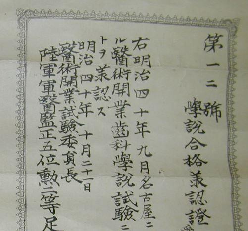 kunoshika0107.jpg